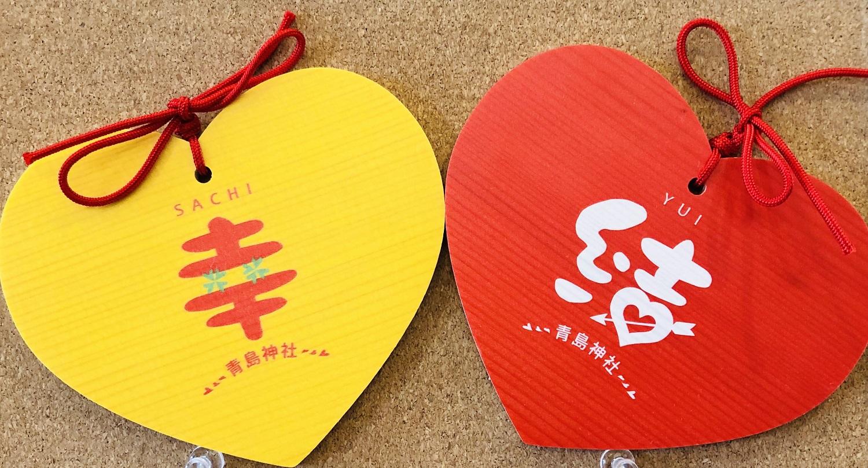 『結-Yui』と『幸-Sachi』