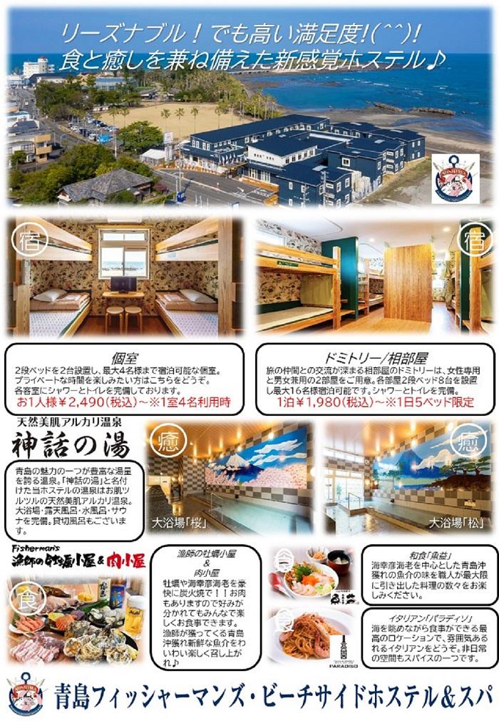 球春到来!!スポーツキャンプ観戦の拠点に青島ホステルをご利用ください!!