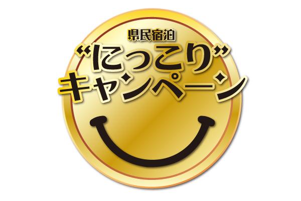"""県民宿泊""""にっこり""""キャンペーン"""