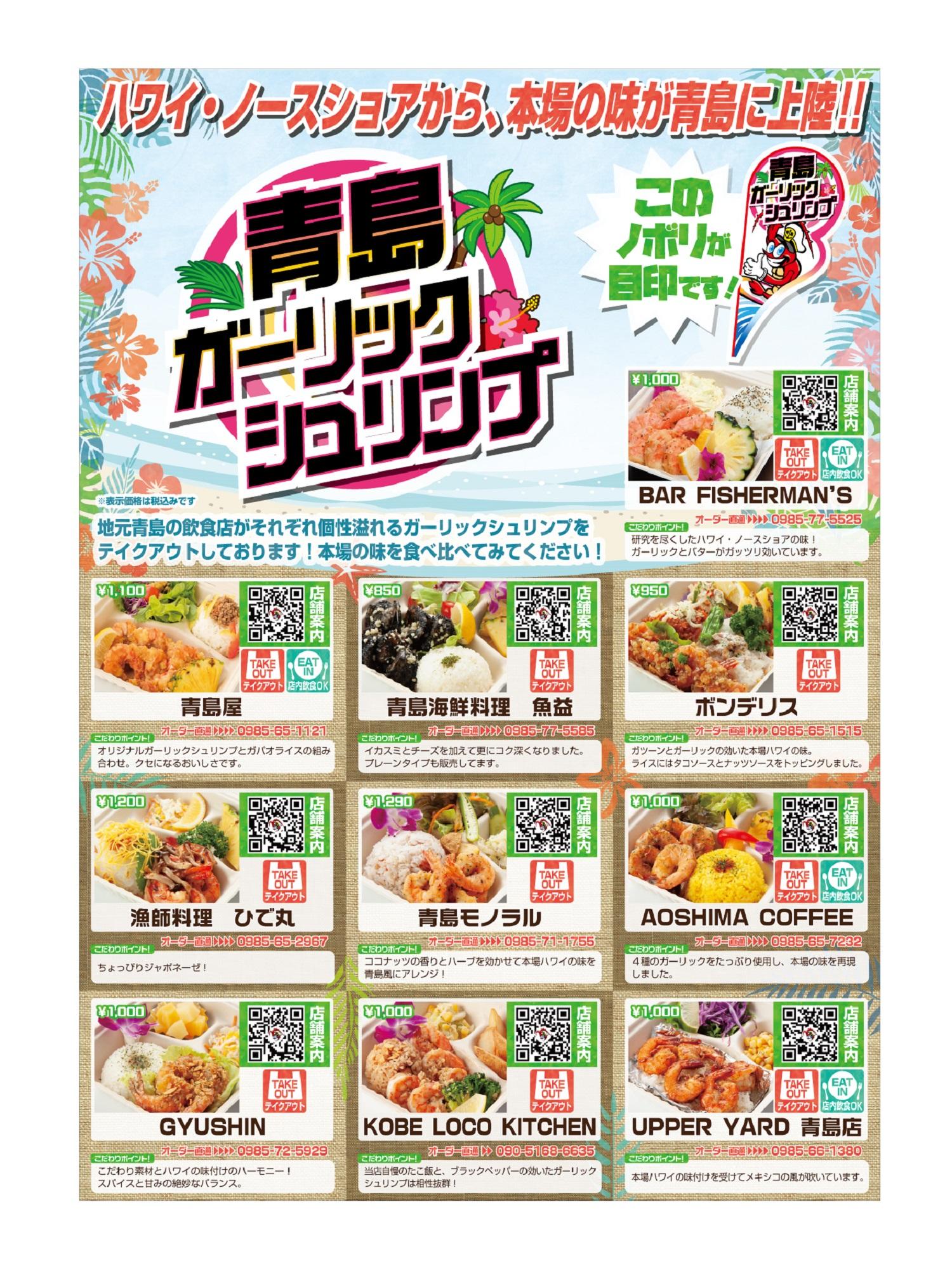 【青島ガーリックシュリンプ】ハワイ・ノースショアの名物を青島で!!
