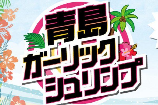 宮崎・青島で食すハワイの名物【青島ガーリックシュリンプ】